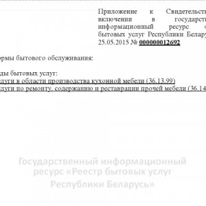 svidetelstvo-savco-e-s-2015 (1)